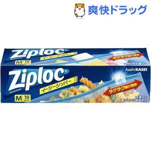 ジップロック イージージッパー / Ziploc(ジップロック)★税込1980円以上で送料無料★ジップロ...