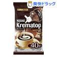 クレマトップ(4.3mL*40コ入)