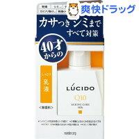 ルシード薬用トータルケア乳液