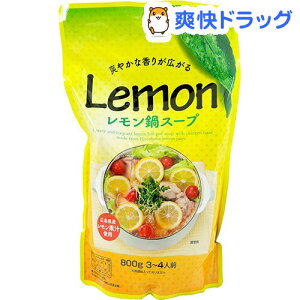 レモン鍋スープ★税抜1900円以上で送料無料★レモン鍋スープ(800g)