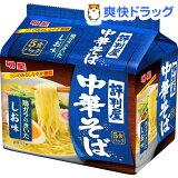 評判屋 中華そば しお味(5食入)