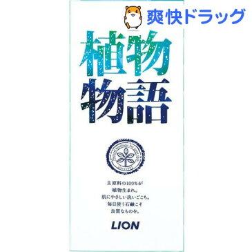 植物物語 化粧石鹸 箱(90g*6コ入)ライオン【植物物語】