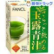 ファンケル さらっと飲める玉露青汁(3g*30本入)【ファンケル】[サプリ サプリメント]