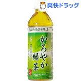 神戸居留地 かろやか緑茶(500mL*24本入)