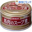 デビフ 馬肉のスープ煮(90g)【デビフ(d.b.f)】[ドッグフード ウェット 缶詰 国産 無着色]