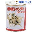創味シャンタン デラックス(1kg)