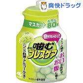 噛むブレスケア ボトル マスカット(80粒)【ブレスケア】