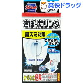 トイレ洗浄中 さぼったリング(3包入)[粉末洗剤 トイレ用]