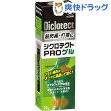 ジクロテクト プロ ゲル(セルフメディケーション税制対象)(25g)