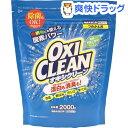 オキシクリーン つめかえ用(2000g)【オキシクリーン(OXI CLEAN)】
