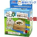 ハムちゃんの森 食卓シングル(10個セット)