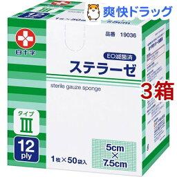 白十字 ステラーゼ 5cm*7.5cm 滅菌済 タイプIII 12折(50袋入*3箱セット)【白十字】