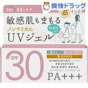 紫外線予報 ノンケミカルUVジェルF(65g)【紫外線予報】...