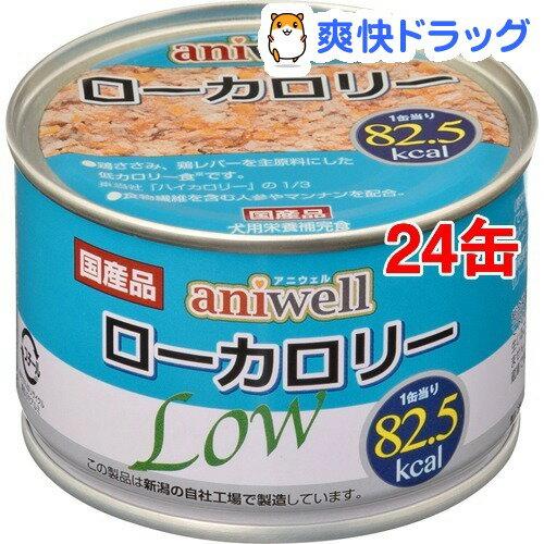 アニウェル ローカロリー(150g*24コセット)【アニウェル】【送料無料】