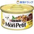【おススメ】モンプチ セレクション チーズ入りロースト若鶏のあらほぐし(85g)【モンプチ】[モンプチセレクション 缶]