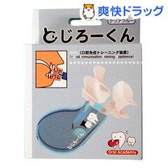 とじろーくん クリアブルー(1セット)[口臭予防]【送料無料】【RCP】