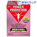パワープロダクション クエン酸&グルタミン(12.4g*10本入)