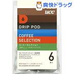 UCC ドリップポッド コーヒーセレクション(6コ入)【ドリップポッド(DRIP POD)】