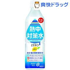 熱中対策水 レモン味 / 熱中対策水 / スポーツドリンク ミネラルウォーター熱中対策水 レモン味...
