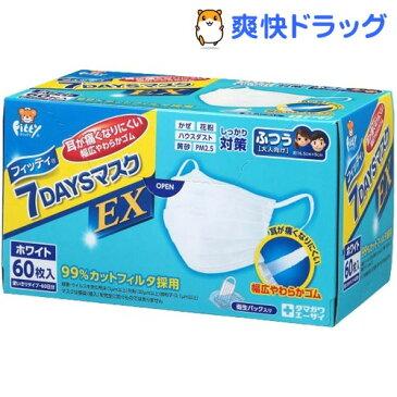 フィッティ 7デイズマスクEX ふつう ホワイト(60枚入)【フィッティ】