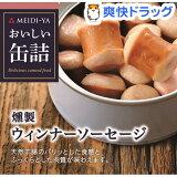 おいしい缶詰 燻製ウィンナーソーセージ(60g)