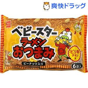 ベビースター ラーメンおつまみ(6袋入)【ベビースター】[お菓子 駄菓子 お花見グッズ おやつ…