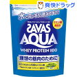 ザバス アクアホエイプロテイン100 グレープフルーツ風味 約90食分(1.89kg)【ザバス(SAVAS)】【送料無料】