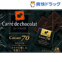 カレ・ド・ショコラ カカオ70(21枚入)[お菓子]