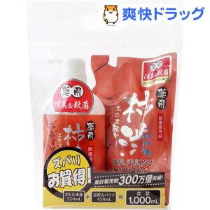 【在庫限り】薬用柿渋ボディソープ お買い得セット(550mL+450mL)