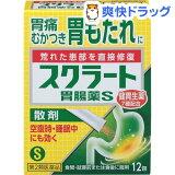 スクラート胃腸薬S 散剤(12包)