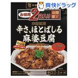 新宿中村屋 本格四川 辛さ、ほとばしる麻婆豆腐(155g*2袋入)