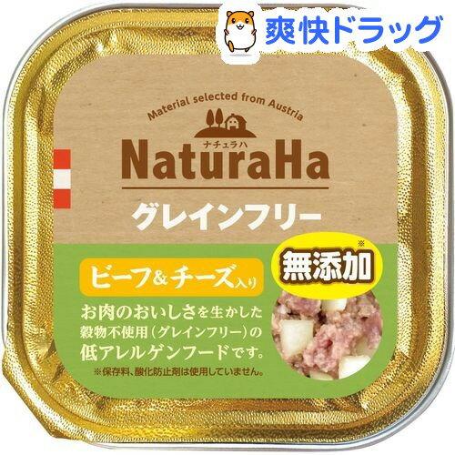 ナチュラハ グレインフリー ビーフ&チーズ入り(100g)