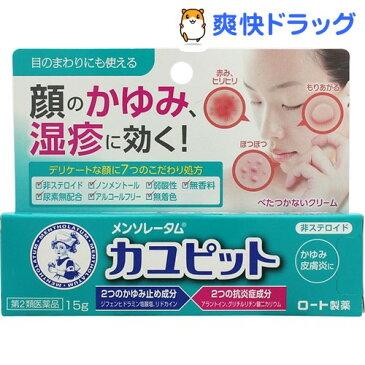 【第2類医薬品】メンソレータム カユピット(15g)【メンソレータム】