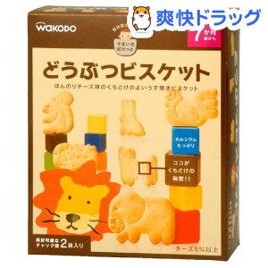 和光堂のおやつ どうぶつピスケット(25g*2袋入)【すまいるぽけっと】[赤ちゃん お菓子・お…