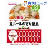 和光堂 BIGサイズのグーグーキッチン 魚ボールの寄せ鍋風[1歳4ヶ月頃〜](100g)