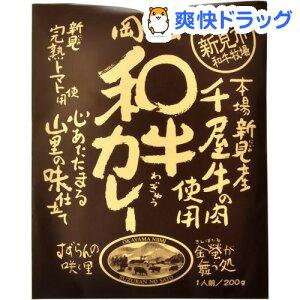 岡山 和牛カレー★税抜1900円以上で送料無料★岡山 和牛カレー(200g)