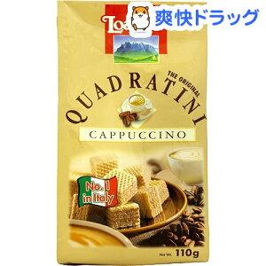 ローカー クワドラティーニ カプチーノ(110g)【ローカー(Loacker)】[お菓子 おや…