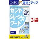 DHC セントジョーンズワート 20日分(80粒*3袋セット)【DHC サプリメント】 その1