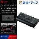 エレコム ゲーム向けUSBデジタルミキサー PS4 Switch対応 ブラック HSAD-GM30MBK(1個)