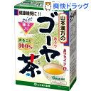 山本漢方 ゴーヤ茶100%(3g*16分包)【山本漢方】 1