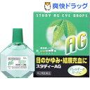 【第2類医薬品】スタディーAG(15ml)【スタディー】[花粉対策]