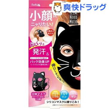 スリムネコマスク SNM781(1コ入)