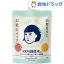 毛穴撫子 お米のパック(170g)【毛穴撫子】