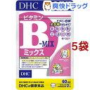 DHC 60日分 ビタミンBミックス(120粒*5袋セット)【DHC サプリメント】