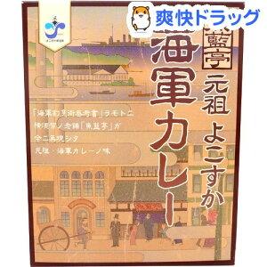 魚籃亭 元祖よこすか海軍カレー(200g)