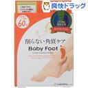ベビーフット イージーパック DP60分タイプ Sサイズ(35mL*2)【ベビーフット(BABY F ...