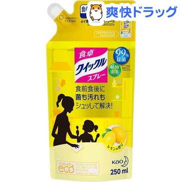 食卓クイックル スプレー レモンの香り つめかえ用(250mL)【クイックル】