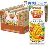 カゴメ 野菜生活100 フルーティーサラダ(200mL*12本入)
