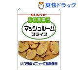 サンヨー お料理素材 マッシュルームスライス(160g)