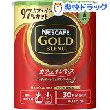 ネスカフェ ゴールドブレンド カフェインレス エコ&システムパック(60g)
